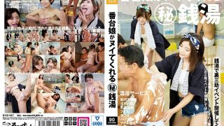 EVIZ-067 A Secret Bath Where The Bandai Daughter Gives You A Nuisance…