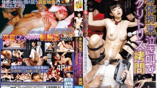 GONE-023 Physical Restraint Crying Clitoris Torture Beautiful Girl Brea…