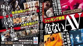 HOKS-088 Shocking Video Dangerous AV…