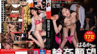 JMTY-031 Wa Desire Haruka A Pervert Who Is Delusional Of Being Viol…