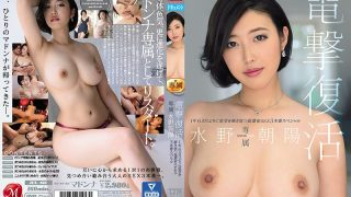 JUL-405 Dengeki Resurrection Exclusive Asahi Mizuno Super Dense SEX 3 P…