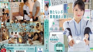 JUL-418 A Story That Regains Confidence With A Married Pharmacist Who A…