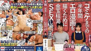 MIMK-080 Sold Out A Live-action Drama Of A Blockbuster Douujin Manga …