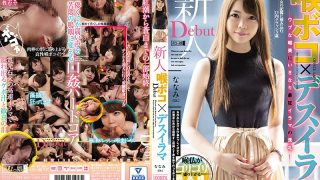 MISM-190 Rookie Throat Boko X Death Irama…