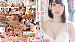 SSNI-942 Yura Kano Who Broke Her Glasses And Fell Asleep With Her Almos…