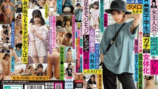 TSF-009 A Male Student Who Plays An RPG As A Heroine Turns Into A Femal…