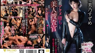 FSDSS-154 Aphrodisiac Acme Fallen Beauty Investigator Suzume Mino…