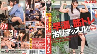 KUSE-005 Premature Ejaculation Can Be Cured By Muscle Training Gachi…