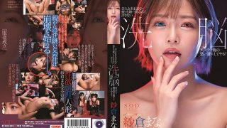 STARS-323 I Won 39 t Allow The Beautiful Woman President Mana To Hate …