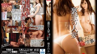 HODV-21540 Rear Window Married Woman Peeped Affair Affair Reika Hashimo…