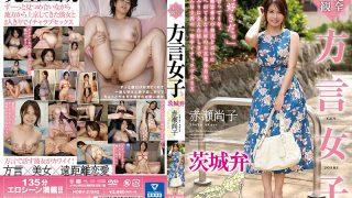 HODV-21542 Completely Subjective Dialect Girl Ibaraki Dialect Naoko A…