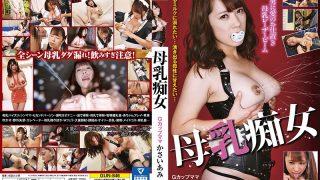 GUN-846 Breastfeeding Slut Kasai Ami…