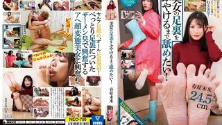 NEO-750 I Want To Lick The Soles Of Beautiful Women Until They Get Soak…