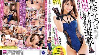 EKDV-652 Natsu Tojos M Man Ejaculation Game The Desires Of Dull Men Fu…