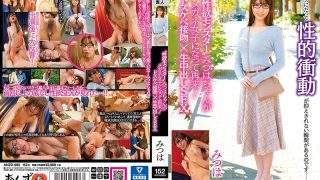 ANZD-060 39 Libido Monster 39 Mitsuha-chan Is Back As A Girl With G…