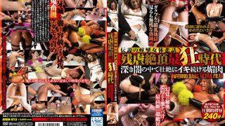 ARAN-013 Legendary Convulsions Female Body Sad Story Cruel Climax Clima…