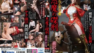 BDA-126 Walpurgis Prisoner Devil Crucifixion Kana Morisawa…