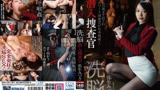 BDA-129 Brainwashing Undercover Investigator Yayoi Mizuki…