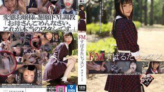 BNST-011 De M Sparuta Lesson Miyuki Chino…
