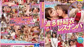 CESD-966 Yui Hatanos Street Gachi Persuasion Lesbian Picking Up Would …