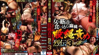CMC-249 Hemp Rope That Bites Into A Womans Path Crotch Rope Blame Retsu…