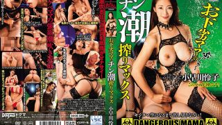 DDOB-086 Vile Moms Chin Tide Squeezing Max Reiko Kobayakawa…
