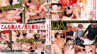 HONB-201 A Black Man And A Super New Wife Who Wants To Have An Affair H…