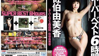 HMJM-052 Super Best 6 Hours Yumika Saeki…