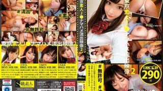 SUPA-561 Tokyo Amateur J Namahame Outflow Video 2…