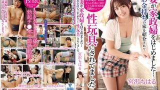 KIR-025 My Wife Started A Housekeeper I Was Introduced To A Rich Ho…