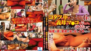 VNDS-3358 When I Secretly Touch My Mother-in-laws Mother-in-law In The …