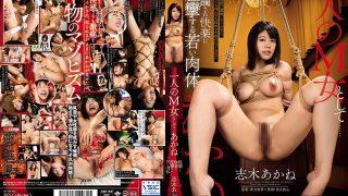 HNM-011 As An M Woman Akane Akane Shiki A Young Body Who Is Overru…