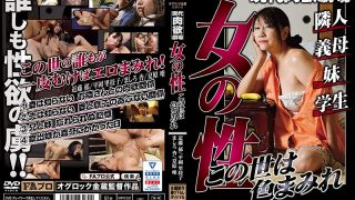 HOKS-089 Contemporary Carnal Theater Womans Sex The World Is Full Of Co…