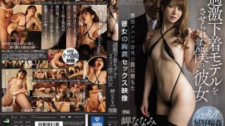IPX-601 My Girlfriend Who Was Made To Be A Radical Underwear Model Her …