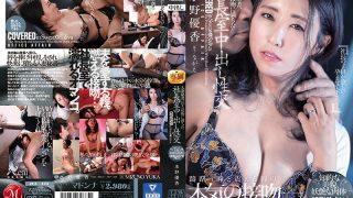 JUL-443 Married Woman Secretary Sexual Intercourse In The Presidents O…