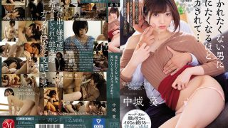 JUL-449 Aoi Nakashiro Is So Squid That He Wants To Die From A Man Who D…