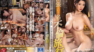JUL-452 An Affair Trip Named Business Trip Honoka Tsujii…