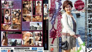 LCW-017 By Far If You Have Sex A Local Married Woman VOL 17…
