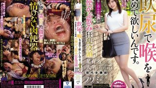 MISM-193 I Want You To Blame Your Throat For Drinking Urine Candidate …