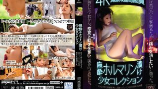 OMHD-003 Anesthesia Formalin Pickled Girl Collection A Sample Image Of …
