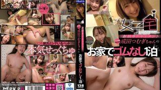 PKPD-127 Womens House Stay Document Aniota Innocent Goddess Narita Tsum…