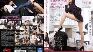QRDA-122 Beautiful Legs Dry Addiction Queens Legs Harassment Sarah…