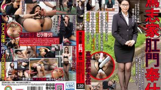 SOAN-053 Volunteer Anal Service From The Teachings Of Philanthropy I D…