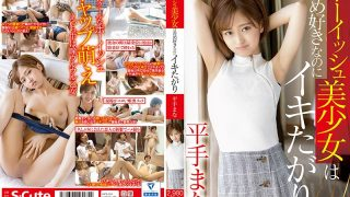 SQTE-353 Boyish Beautiful Girl Likes To Blame But Wants To Live And Man…