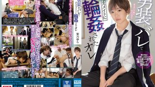 SSNI-966 Yura Kano Who Was Dressed As A Man And Was Circled By Her Cla…