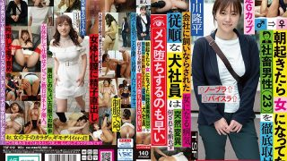 TSF-012 Thorough Coverage Of A Company-slave Man 23 Who Became A Woma…