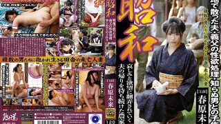 TTTV-003 Showa Battlefield Husband Father-in-laws Libido Processing C…