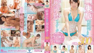 MIST-327 Foam Wash Body Massage 300 Minutes To Serve In Cowgirl Style…