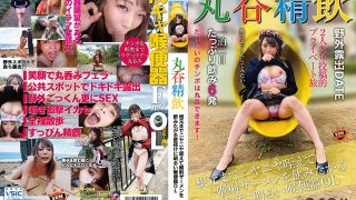 SUN-004 A Throat Urinal OL That Is Bright To The Bottom And Wants To Dr…