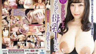 GAS-482 Breast Milk Huge Breasts Hinami 1 Liter Of Breast Milk…